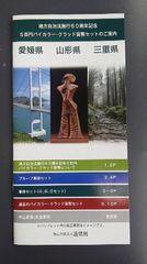 地方自治法施行60周年記念貨幣セット愛媛県山形県三重県カタログ