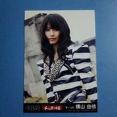 ○即決○横山由依 チャンスの順番 劇場盤限定公式写真 AKB48