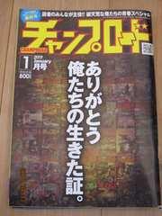 絶版◆チャンプロード◆最終号◆ 暴走族旧車會