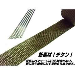 送料無料 エキマニの断熱に 耐熱チタン配合サーモバンテージ 10m