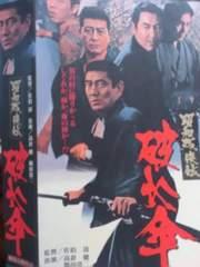 昭和残侠伝-破れ傘  高倉健 鶴田浩二 安藤昇 北島三郎
