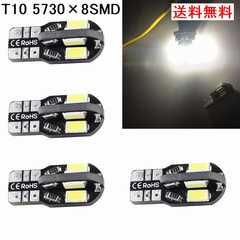 T10 LEDポジションバルブ ウェッジ球 5730×8SMD 4個
