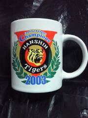 プロ野球 阪神タイガース 2003 優勝 記念 マグカップ コップ 六甲おろし 白