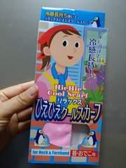 新品☆冷感長持ち巻いてリラックスひえ�Aクールスカーフ=ピンク