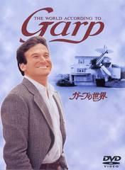 -d-.ロビン・ウィリアムズ[ガープの世界]DVD