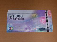 JCBギフトカード 13,000円分 送料無料 ゆうパケット