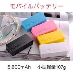 【送料無料】軽量小型 5600mAh モバイルバッテリー