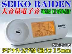 大音量 SEIKO RAIDEN 電子音目覚 電波時計 NR532W 新品です。