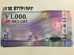 【即日発送】JCBギフトカード(ナイスギフト)25000円分★急ぎの方はぜひ★