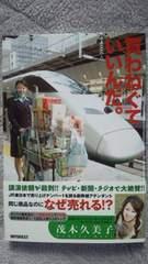 茂木久美子「買わねぐていいんだ。」直筆サイン本