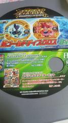 ドラゴンボールディスクロス 宣伝紙製うちわ 難あり 1円スタート 1スタ