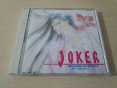 CD「ジョーカーJOKER SECOND CONTACTパープルムーン」富沢美智恵