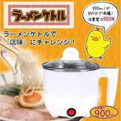 ★800mlが5分で沸騰★ ラーメンケトル ゆで卵/おでんも