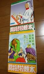 キン肉マンファン必見!!同人誌 闘将!!拉麺本2冊セット