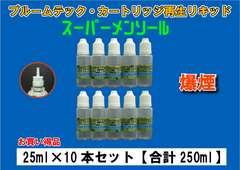 プルームテック 再生用 ◆メンソール リキッド◆25ml×10本