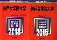 赤本 神戸女学院大学 2018年版+2015年版 最近6カ年 送料185円