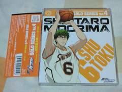 CD 黒子のバスケ キャラクターソング ソロシリーズVol.4 緑間真太郎 小野大輔