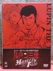 [初回生産限定版] ルパン三世 Master File/2枚組