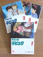 ジブリコミックス 約3000円分 天空の城 ラピュタ 全4巻