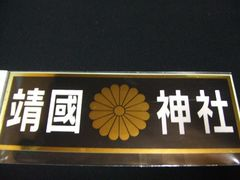 菊紋と靖国神社文字入りステッカー17×6cm右翼街宣車/水
