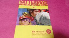 櫻井翔 映画「ヤッターマン」オフィシャル・ヴィジュアル・ブック 深田恭子