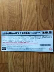 ☆千葉ロッテマリーンズチケット 内野自由席+引換券★
