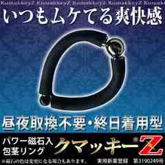 【仮性包茎改善グッズ】クマッキーZ 1個 ブラック【送料無料・メーカー保証付