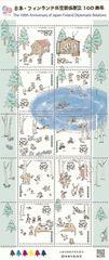 日本・フィンランド外交関係樹立100周年 82円切手