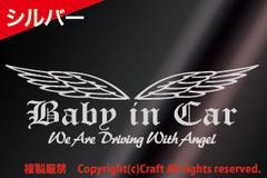 Baby in Car/WeAreDrivingWithAngelステッカー(oeb銀