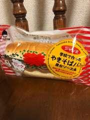 学校で作った やきそばパン スクイーズ☆屋台ソースの味