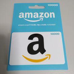 Amazon アマゾン ギフト券 10000円分