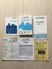 アルパインX075B1/X075Bナビ取扱い説明書フルセット!