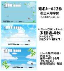 �G★D-19★空*宛名シール…3種12枚♪