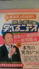 池上彰の学べるニュース4(送料込500円)