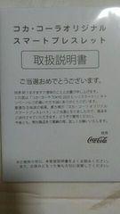 懸賞当選 コカ・コーラ オリジナルスマートブレスレット