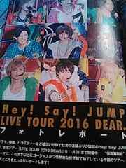 J-GENERATION 2016年11月Hey!Sey!JUMP 表紙 切り抜き