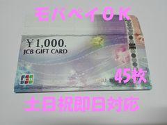 ☆モバペイOK!☆新柄JCBギフトカード45000円分☆柔軟対応☆