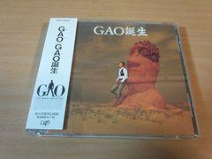 GAO CD「GAO誕生」ガオ●