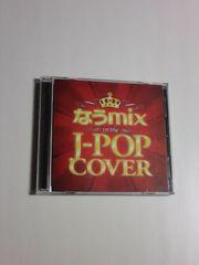 即決■2枚組CD なうmix in the J-POP COVER■カバーアルバム