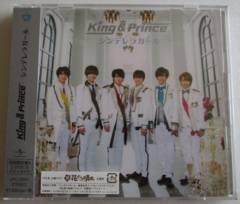 ★新品未開封★ King & Prince シンデレラガール 初回限定盤A CD+DVD