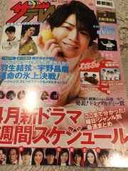 ザテレビジョン 2018/2/17→23 亀梨和也くん 表紙 切り抜き