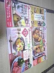 雑誌/料理等/まとめ売り/11冊/まとめ買い歓迎