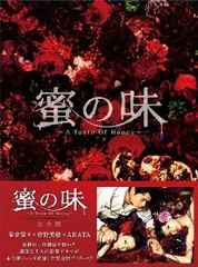 ■DVD『蜜の味 DVD-BOX』榮倉奈々 菅野美穂 ARATA