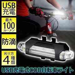 2個 COB型×LED サイクルライト 防滴 自転車 ライト HAC1500