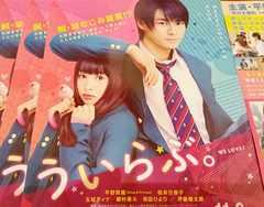 映画『ういらぶ。』フライヤー5枚セット平野紫耀,桜井日奈子,伊藤健太郎