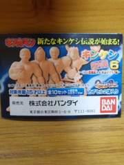 キン肉マン、キン消し復刻版6(良)