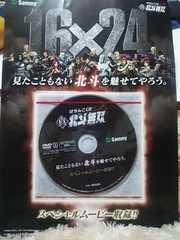 ぱちんこCR 真 北斗無双 DVD