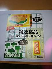 レトルトでごちそうBOOK! 冷凍食品使いこなしBOOK!簡単 コスパ