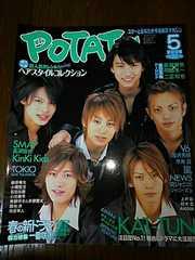 【POTATO*2005/5】KAT-TUN【ジャニーズ 雑誌】