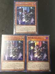 遊戯王 日本版 堕天使イシュタム3枚(コレクターズレア1、スーパー2)